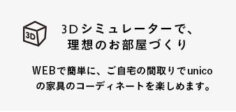 unico(ウニコ)のクーポン3D