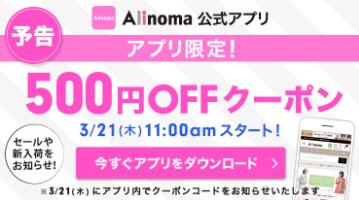 アリノマのアプリクーポン