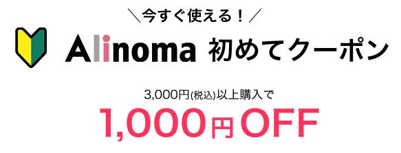 アリノマの新規クーポン