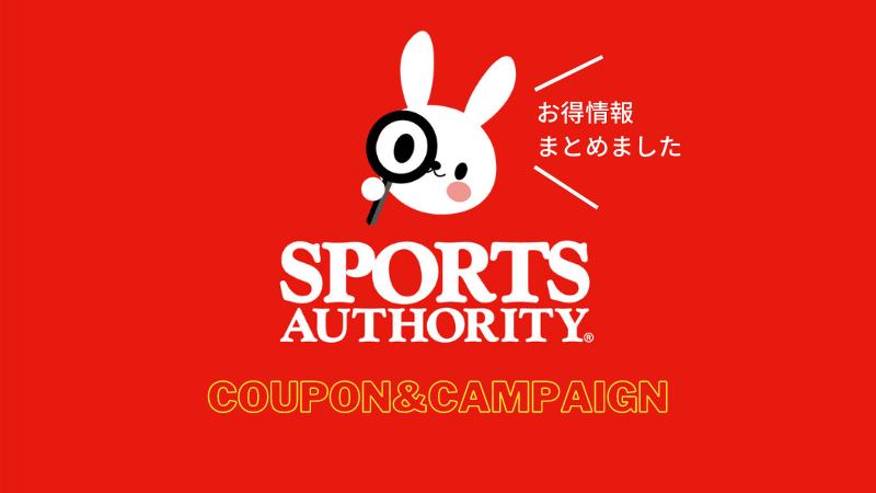 スポーツオーソリティのクーポン&キャンペーン