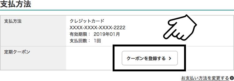 DHCオンラインの定期クーポンの使い方