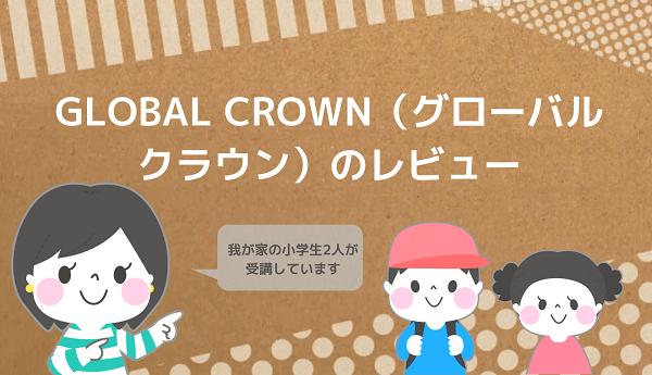 GLOBAL CROWN(グローバルクラウン)のレビューブログ