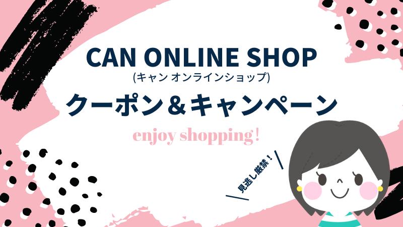 CAN ONLINE SHOPキャン オンラインショップのクーポン
