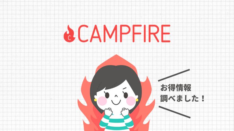 campfireキャンプファイヤーのクーポン