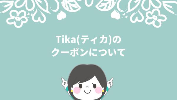 Tikaティカのクーポンキャンペーン