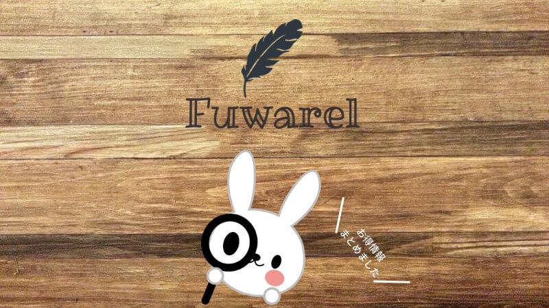 fuwarelフワレルのクーポン