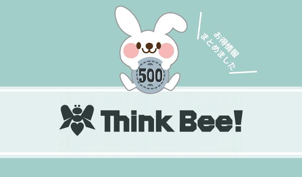 Think Bee!(シンクビー)のクーポン