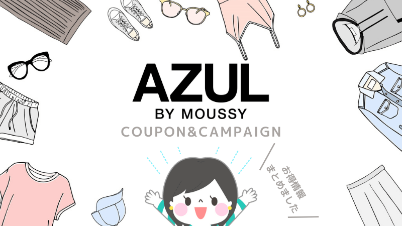 AZUL BY MOUSSY(アズールバイマウジー)のクーポン