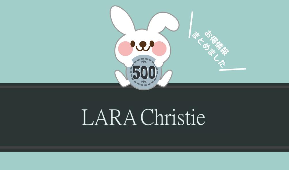 LARA Christie(ララクリスティー)のクーポン