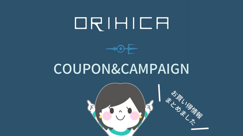 ORIHICA(オリヒカ)オンランショップのクーポン