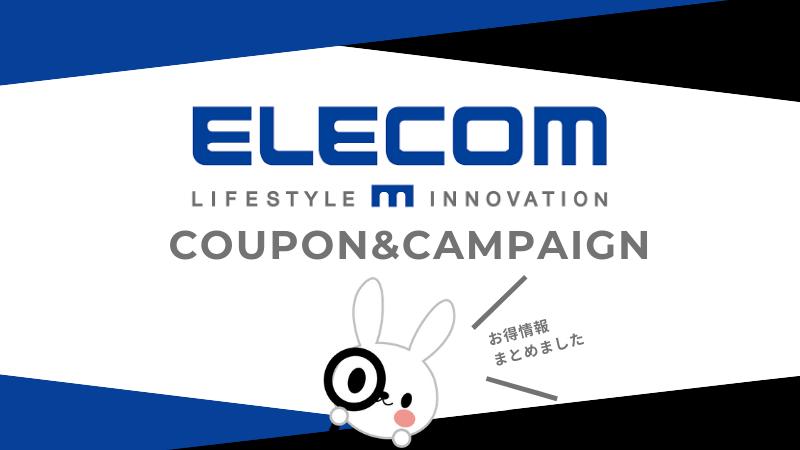 elecomエレコムのクーポン