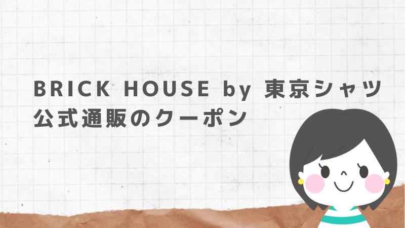 BRICK HOUSE(ブリックハウス) by 東京シャツ公式通販のクーポン
