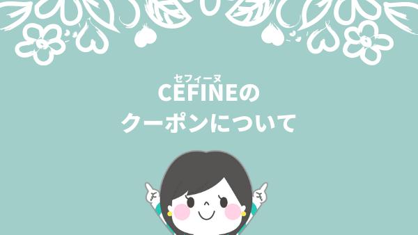 cefine(セフィーヌ)のクーポン